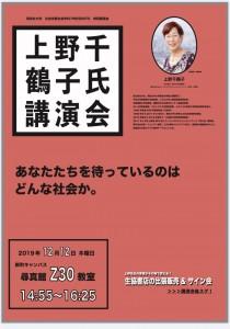 20191212上野千鶴子氏